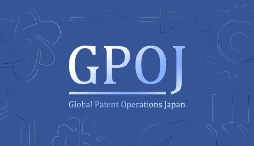 GPOJ特許事務所